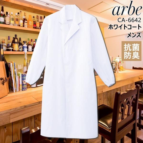 コックコート 白衣 アルベ ホワイトコート ca-6642 arbe 長袖 メンズ 比翼ボタン付き 白衣 男性用 抗菌防臭 カフェ 飲食店 制服 レストラン ユニフォーム チトセ|darumashouten