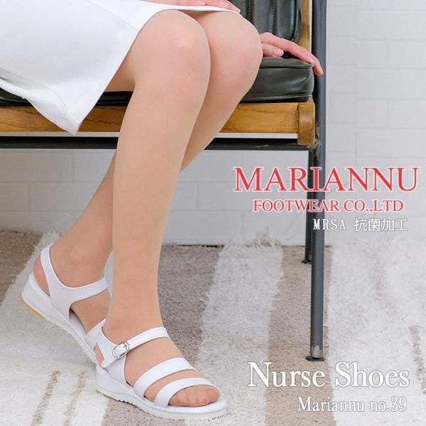 マリアンヌ ナースサンダル (MARIANNU NO.39)【看護師】【エステ】【疲れにくい】日本製 履きやすいサンダル