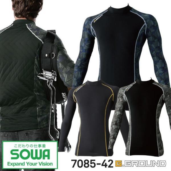 コンプレッション SOWA 7085-42 長袖 背面キルト インナーウェア ストレッチ 吸汗速乾 桑和 作業服 作業着 S-3L