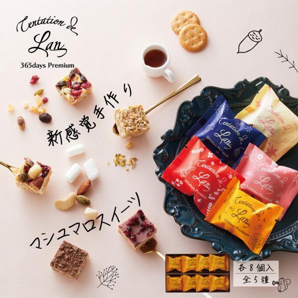 プレゼント ギフト 手作り マシュマロ 数量限定 洋菓子 スイーツ お菓子 デザート 365日 Premium プレミアム お取り寄せ 8個入り|daskajapan