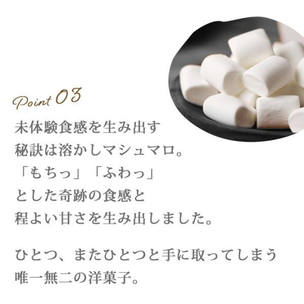 プレゼント ギフト 手作り マシュマロ 数量限定 洋菓子 スイーツ お菓子 デザート 365日 Premium プレミアム お取り寄せ 8個入り|daskajapan|06