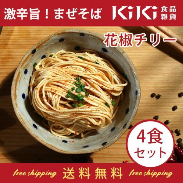「Kiki麺」ついに日本初上陸!(花椒チリー4食セット) 天日干し麺と特製ソースが絡み合う絶品! ラーメン kiki麺 まぜそば 台湾 父の日 お中元 送料無料|daskajapan