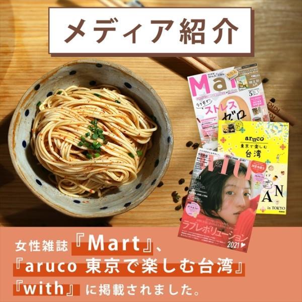 「Kiki麺」ついに日本初上陸!(花椒チリー4食セット) 天日干し麺と特製ソースが絡み合う絶品! kiki麺 台湾まぜそば 台湾直輸入 ラーメン 送料無料|daskajapan|03