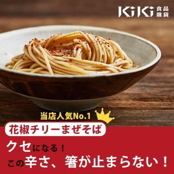 「Kiki麺」ついに日本初上陸!(花椒チリー4食セット) 天日干し麺と特製ソースが絡み合う絶品! ラーメン kiki麺 まぜそば 台湾 父の日 お中元 送料無料|daskajapan|06