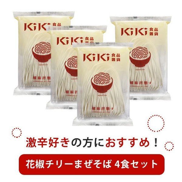「Kiki麺」ついに日本初上陸!(花椒チリー4食セット) 天日干し麺と特製ソースが絡み合う絶品! kiki麺 台湾まぜそば 台湾直輸入 ラーメン 送料無料|daskajapan|07
