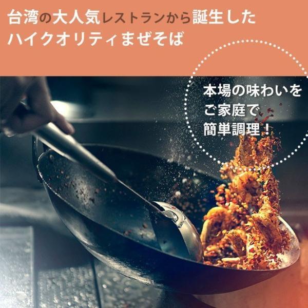 「Kiki麺」ついに日本初上陸!(花椒チリー4食セット) 天日干し麺と特製ソースが絡み合う絶品! kiki麺 台湾まぜそば 台湾直輸入 ラーメン 送料無料|daskajapan|09