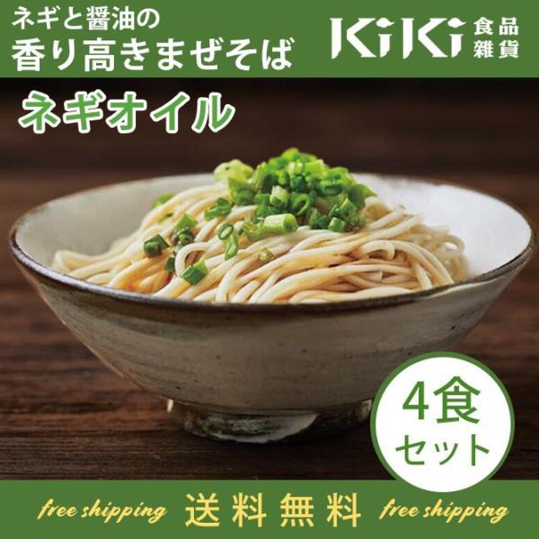 ミシュラン2つ星レストランのシェフとコラボ 台湾直輸入まぜそば(ネギオイル4食セット)ラーメン kiki麺 まぜそば 台湾 父の日 お中元 送料無料|daskajapan