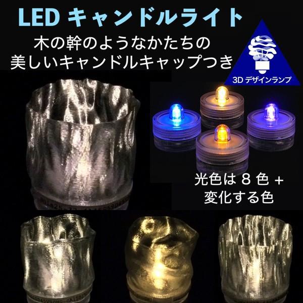 LEDキャンドルライト 3Dデザインランプ インテリア おしゃれにきらめく木の幹のような模様のキャップ付き 明るいテーブルランプ ティーライト (送料120円)