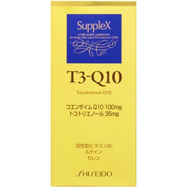 サプレックス 資生堂 サプレックス T3‐Q10 90粒|date-yakkyoku