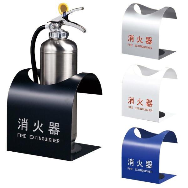 神栄ホームクリエイト(旧新協和) 消火器ボックス(据置型) スチール製 SK-FEB-FG310|date-yakkyoku