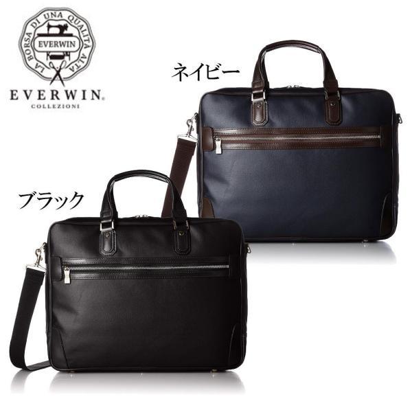 日本製 EVERWIN(エバウィン) 撥水ビジネスバッグ 21581 date-yakkyoku