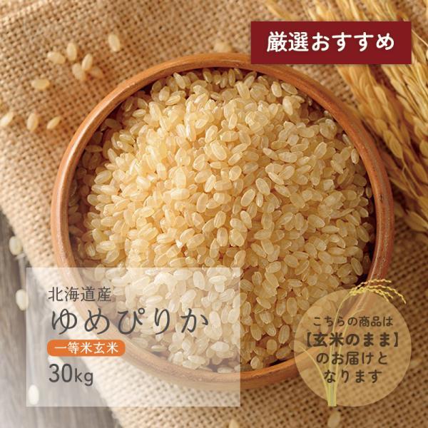 新米 ゆめぴりか 一等米玄米 30kg 北海道産 令和3年産
