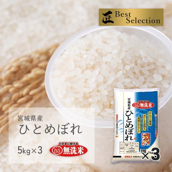 新米 無洗米 ひとめぼれ 15kg(5kg×3袋) 宮城県産 令和3年産