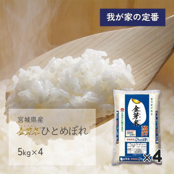 金芽米 ひとめぼれ ブルー 20kg(5kg×4袋) 宮城県産 令和2年産