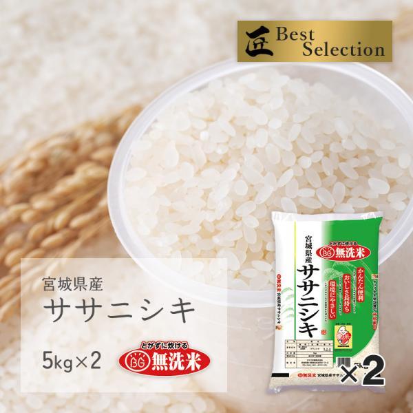 新米 無洗米 ササニシキ 10kg(5kg×2袋) 宮城県産 令和3年産