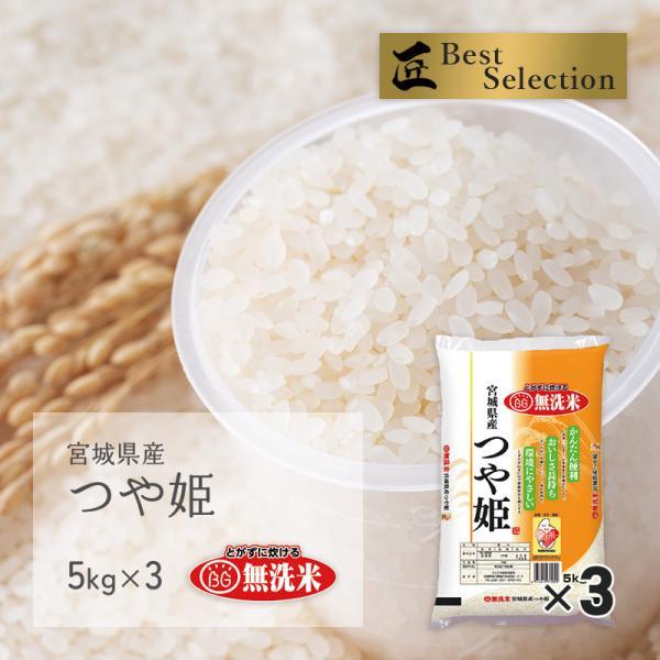 無洗米 つや姫 15kg(5kg×3袋) 宮城県産 令和2年産