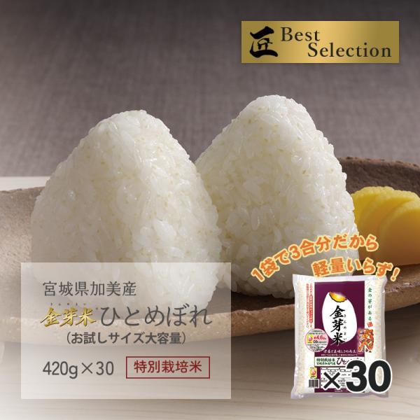 金芽米 ひとめぼれ お試しサイズ 420g×30袋 宮城県加美産 特別栽培米 令和2年産 受注生産