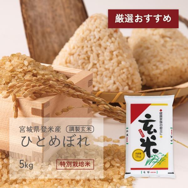 ひとめぼれ玄米5kg宮城県登米産特別栽培米令和2年産受注生産