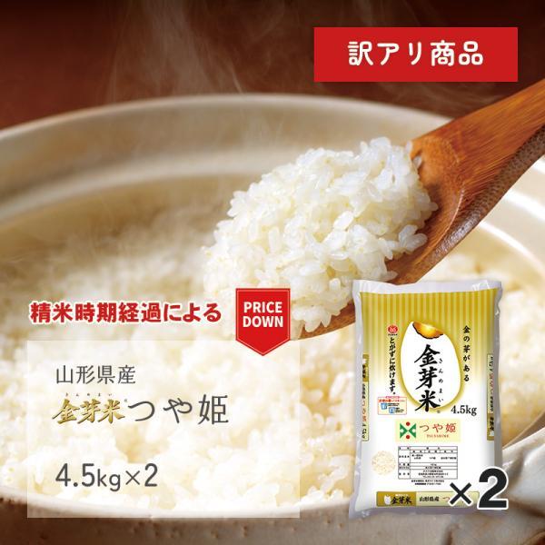 金芽米 つや姫 9kg(4.5kg×2袋) 山形県産 令和2年産 訳あり(精米日経過)