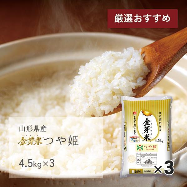 金芽米 つや姫 13.5kg(4.5kg×3袋) 山形県産 令和2年産