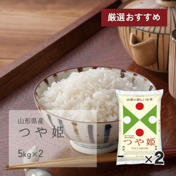 新米 つや姫 10kg(5kg×2袋) 山形県産 令和3年産 受注生産