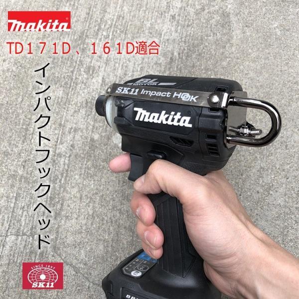 SK11 藤原産業 マキタ専用 インパクトフック ホルダー 左右兼用 SIH-M-H-N/SIH-M-H スチール製 ヘッド部取り付け 最新機種適合