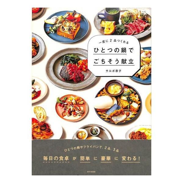 【50%OFF】一度に2品つくれる ひとつの鍋でごちそう献立 day-book