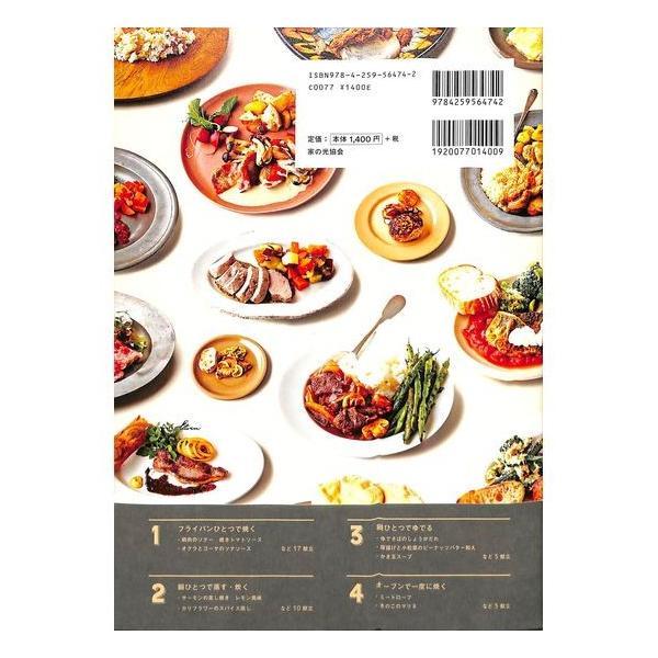 【50%OFF】一度に2品つくれる ひとつの鍋でごちそう献立 day-book 03