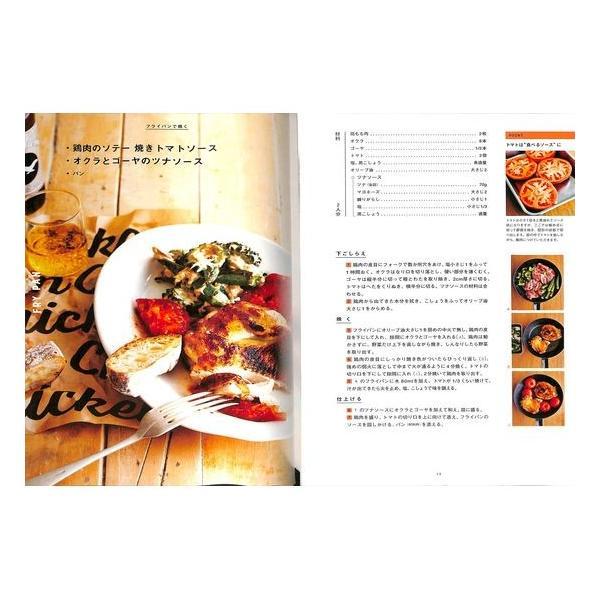 【50%OFF】一度に2品つくれる ひとつの鍋でごちそう献立 day-book 04