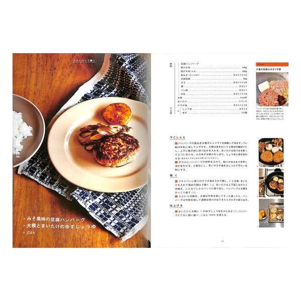 【50%OFF】一度に2品つくれる ひとつの鍋でごちそう献立 day-book 05