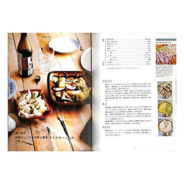 【50%OFF】一度に2品つくれる ひとつの鍋でごちそう献立 day-book 06