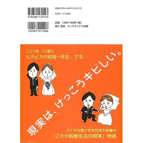 【50%OFF】結婚一年生 day-book 03