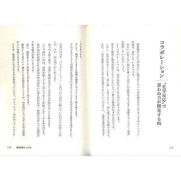 【50%OFF】迷いながら、強くなる|day-book|06