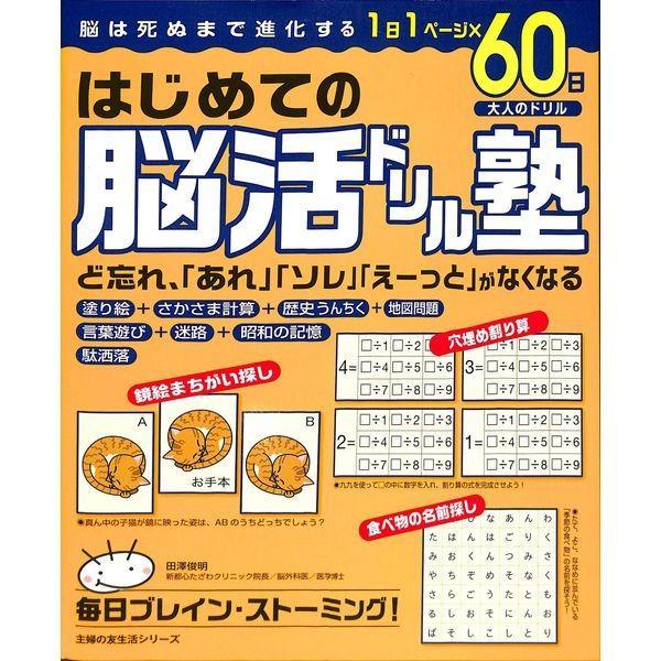 【50%OFF】はじめての脳活ドリル塾 1日1ページ×60日 day-book