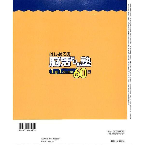 【50%OFF】はじめての脳活ドリル塾 1日1ページ×60日 day-book 03