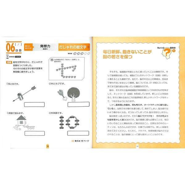 【50%OFF】はじめての脳活ドリル塾 1日1ページ×60日 day-book 04