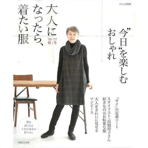 【50%OFF】大人になったら、着たい服'16−'17秋冬|day-book