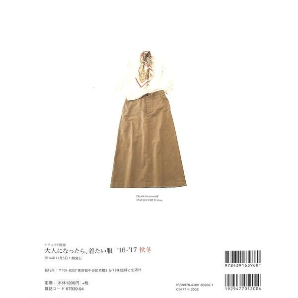 【50%OFF】大人になったら、着たい服'16−'17秋冬|day-book|03