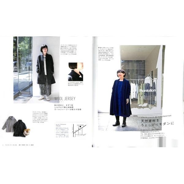 【50%OFF】大人になったら、着たい服'16−'17秋冬|day-book|05