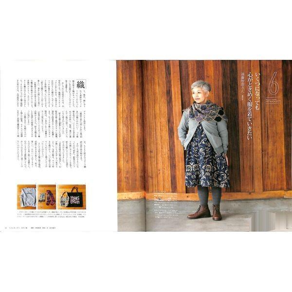 【50%OFF】大人になったら、着たい服'16−'17秋冬|day-book|06