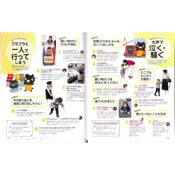【50%OFF】イヤイヤ期Baby-mo 2017-2018年版|day-book|06