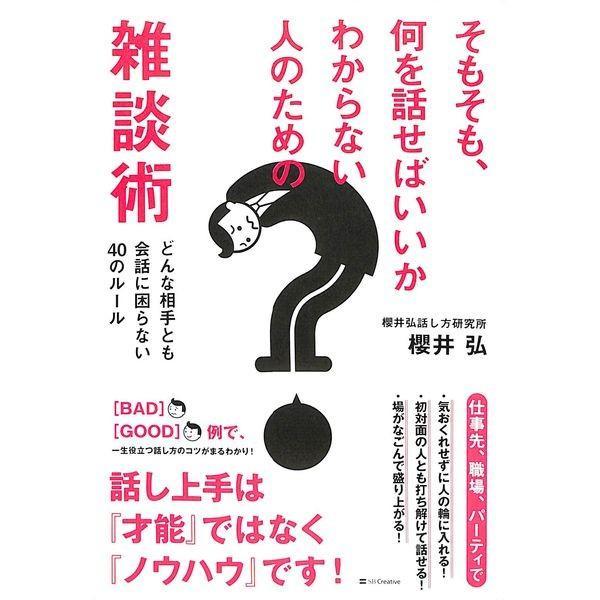 【50%OFF】そもそも、何を話せばいいかわからない人のための雑談術 day-book 02