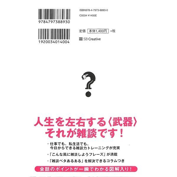 【50%OFF】そもそも、何を話せばいいかわからない人のための雑談術 day-book 03