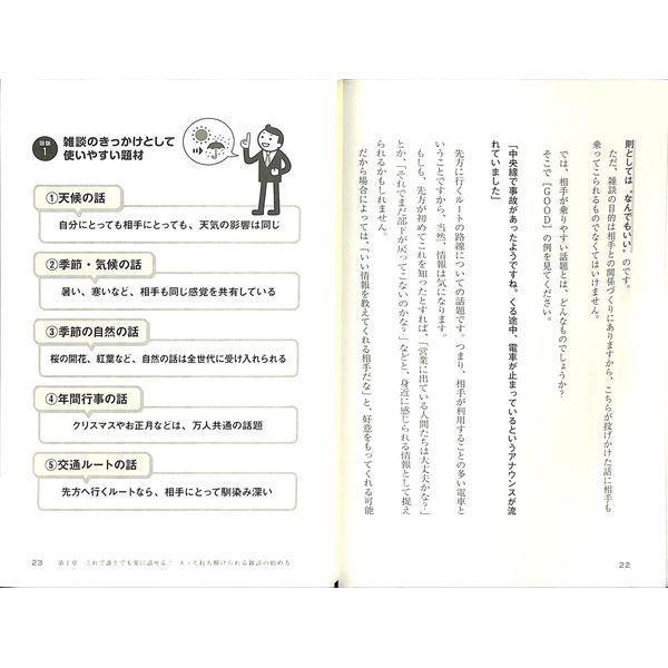 【50%OFF】そもそも、何を話せばいいかわからない人のための雑談術 day-book 04