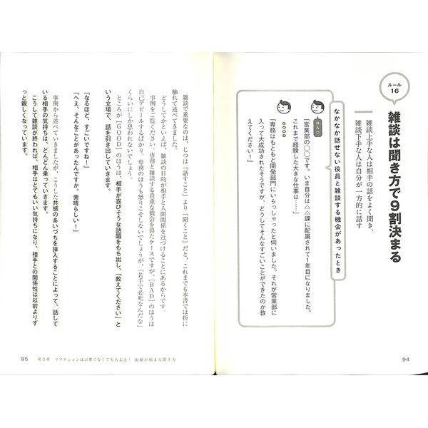 【50%OFF】そもそも、何を話せばいいかわからない人のための雑談術 day-book 06