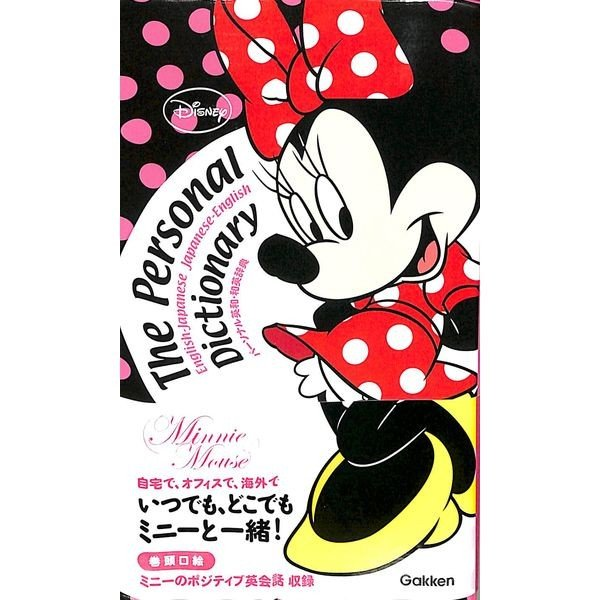 【50%OFF】パーソナル英和・和英辞典 Minnie Mouse版 day-book