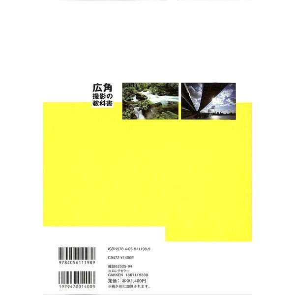 【50%OFF】広角撮影の教科書 day-book 03