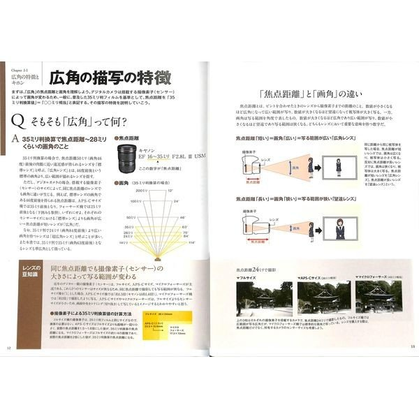 【50%OFF】広角撮影の教科書 day-book 05
