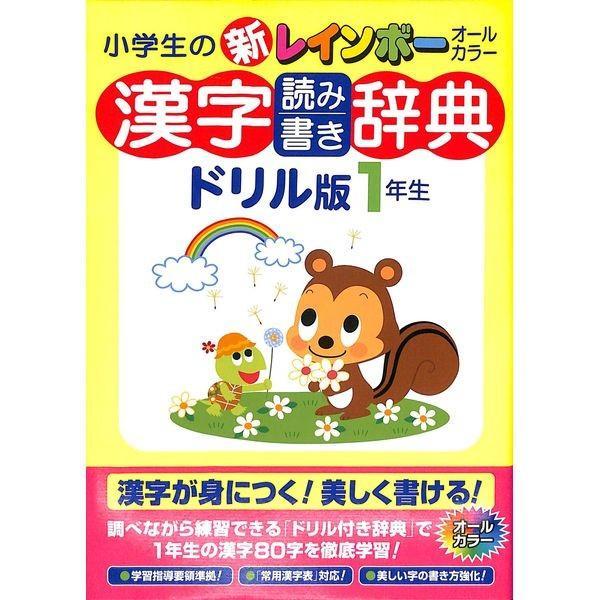 【50%OFF】新レインボー漢字読み書き辞典 ドリル版 1年生|day-book