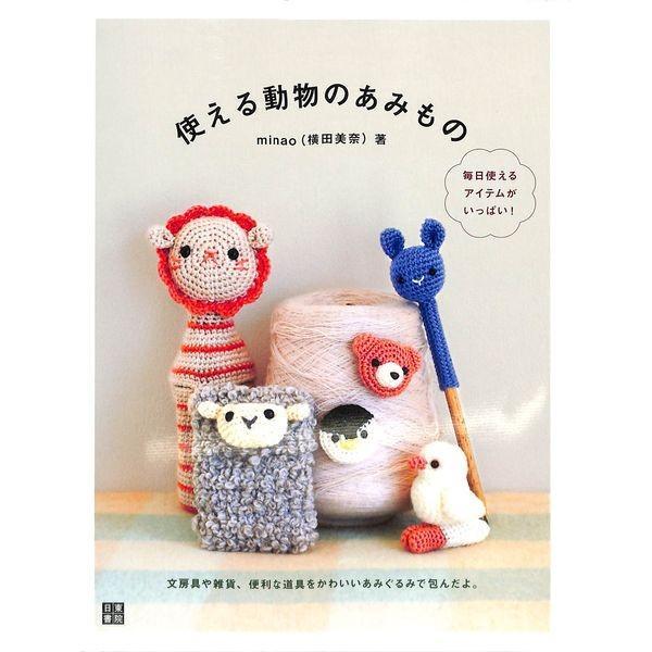 【50%OFF】使える動物のあみもの day-book